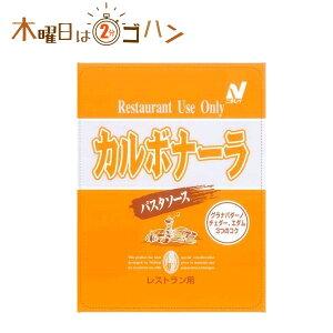 レストランユース パスタソース カルボナーラ 140g×12個【ニチレイ 送料無料】【宅配便A】