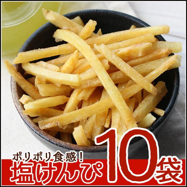 南国製菓 塩けんぴ 165g 10袋セット【宅配便A】