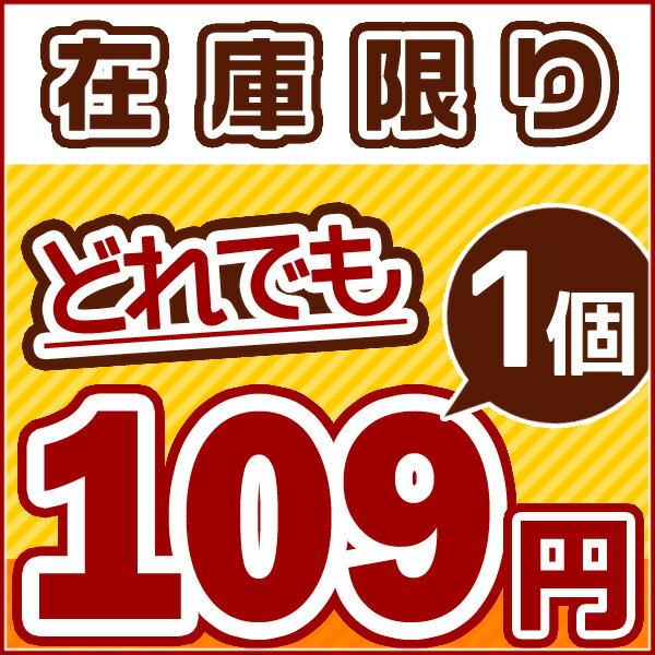 【在庫限り!どれでも109円】在庫処分品!賞味期限間近!どれを買っても1個109円均一![食品/レトルト/インスタント/訳あり品/宅配便B]【在庫処分】