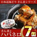 K&K 日本近海どり さんまとハバネロ EO缶 100g 7缶セット【メール便A】