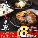 K&K 日本近海どり 全8種類のさんま缶詰が楽しめる 8缶セット(各100g)【メール便A】】