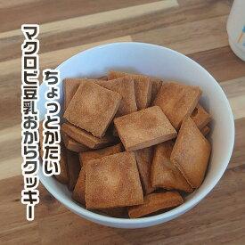 おからクッキー マクロビ 入門 ちょっとかたい 豆乳おからクッキー 500g(500g×1袋)かたさ控えめ チャック付き 焼き菓子 ダイエット メール便A TSG