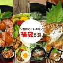 北海道産 時短惣菜 気軽にどんぶり 2020年 福袋 8食分(4種類×各2袋)[2020 レトルト 丼物 イワシ 鰯 鯖 小ぶりサイ…