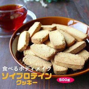 健康的に美しく!豆乳おからプロテインクッキー 500g (500g×1袋) ジップ付き ハードタイプ[スイーツ お菓子 おからパウダー]【メール便A】【TSG】【新商品】