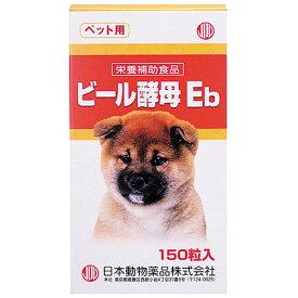 ビール酵母Eb 150粒 (犬用サプリメント) #50421 4975677027925