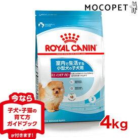 【あす楽】ロイヤルカナン ミニ インドア パピー 4kg 子犬用 [ROYAL CANIN/LHN/犬用ドライ/ドッグフード/犬] 子犬 仔犬 3182550849593 #50677 【RC-ILJ】[旧インドア ライフ ジュニア]【RCA】【RCSC】