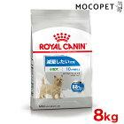 ロイヤルカナンミニライト8kg生後10ヵ月齢以上の体重コントロールが必要な小型犬に[ROYALCANIN/SHN/犬用ドライ/ドッグフード/犬/いぬ/イヌ/dog]JAN:3182550716918/#50682