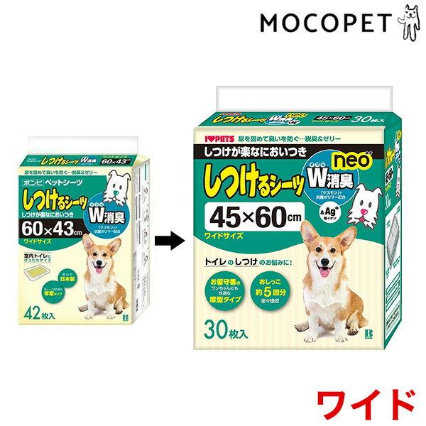 最大350円offクーポン☆ボンビ bonbi しつけるシーツ ワイドサイズ42枚 (犬用ペットシーツ) JAN:4977082096619 #52186【あす楽】