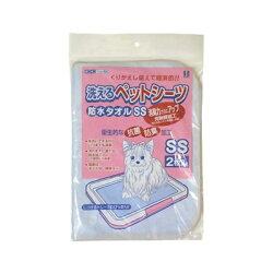 ボンビbonbi洗えるシーツSS青(犬用カーペット・マット)