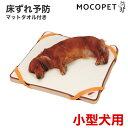 ペティオ[Petio] ずっとね 老犬介護用 マットタオル付き床ずれ予防ベッド 小型犬用 シニア期〜介護期 #53219