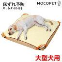 ペティオ[Petio] ずっとね 老犬介護用 マットタオル付き床ずれ予防ベッド 大型犬用 シニア期〜介護期 #53224