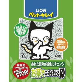 ライオン ペットキレイ お茶でニオイをとる砂 7L 猫砂 トイレ 4903351061002