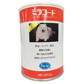 【最大60%オフ!決算セール☆6/30まで】共立製薬 ミラーコートパウダースペシャルケア454g (犬用サプリメント) #54002