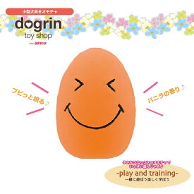 【あす楽】スマイルエッグ オレンジ (犬用品 おもちゃ・ラテックス・ゴム系) #54976