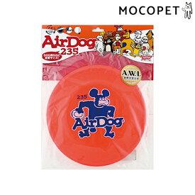 エアドッグ 235 オレンジ (犬用品 おもちゃ・フリスビー系) アクティブ #55043【EUK_01】