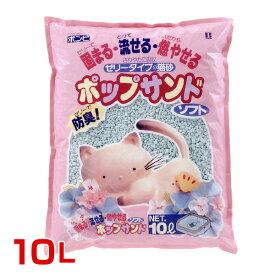 ポップサンド 10L / 猫砂 猫用 紙砂 砂(紙) ねこ衛生用品 砂(紙) ボンビアルコン 4977082520411 #59472