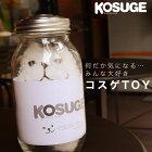 コスゲTOY/コスゲオリジナル/モコペットオリジナルキャラクターコスゲのおもちゃ犬用おもちゃぬいぐるみコスゲ人形kosuge#st-kosuge