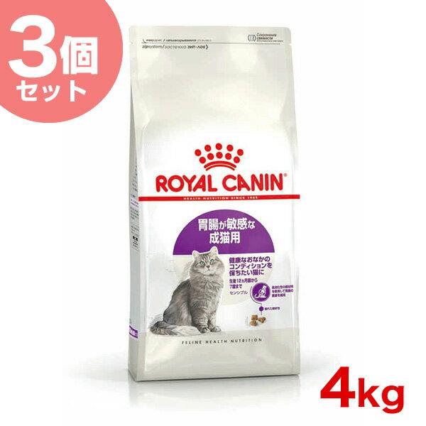 【お得な3個セット】ロイヤルカナン センシブル 4kg [FHN/猫用ドライ/キャットフード] JAN:3182550702331 / #st-w-105168【RC_DRY】【あす楽】