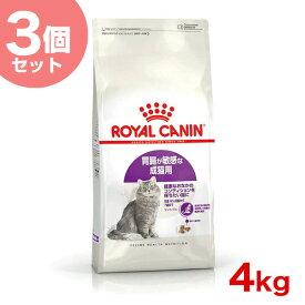 【あす楽】ロイヤルカナン センシブル 4kg [FHN/猫用ドライ/キャットフード] 3182550702331 / #st-w-105168【RC_DRY】【お得な3個セット】【RCSC】