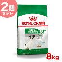 【お得な2個セット】ロイヤルカナン ミニ アダルト8+ 小型犬のエネルギー供給に最適な8歳以上の高齢犬用 8kg ×2個/ 安心の正規品 / [ROYAL CANIN SHN 犬用ドライ] JAN:3