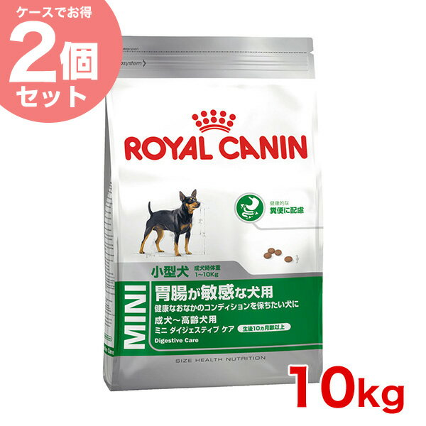 【あす楽】ロイヤルカナン ミニ ダイジェスティブケア 胃腸が敏感な小型犬用 10kg ×2個/[ROYAL CANIN SHN 犬用ドライ] 3182550853392【まとめ買い】【送料無料】 #stw-113815【お得な2個セット】