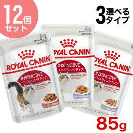 【あす楽】【お得な12個セット】ロイヤルカナン インスティンクティブ 85g×12袋 / グレービー ゼリー ローフ / 健康的な成猫用 生後12ヵ月齢以上 /[ROYAL CANIN FHN-WET]【RC_WET】