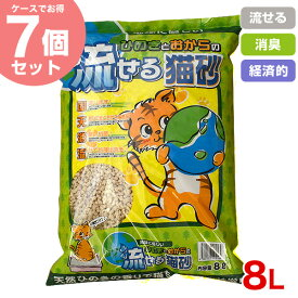 【あす楽】お得なケース販売! ヒノキ ひのきとおからの 流せる猫砂 8L 7個入り ひのき ひの木 #stw-134499