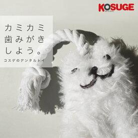 【あす楽】コスゲデンタルトイ / 歯磨きおもちゃ/ コスゲオリジナル / モコペットオリジナルキャラクター コスゲのおもちゃ 犬用おもちゃ ぬいぐるみ コスゲ人形 kosuge #stw-142258