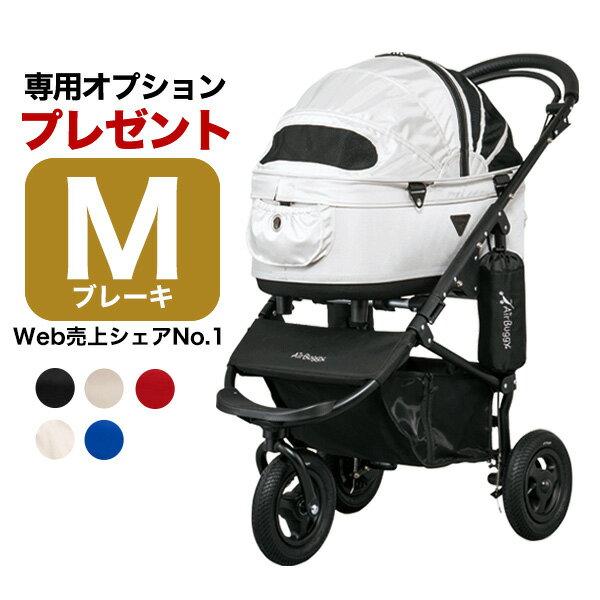 【正規品】エアバギー フォー ドッグ ドーム2 ブレーキ[Air Buggy for Dog DOME2 BRAKE] Mサイズ #stw-142830