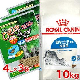 ロイヤルカナン インドア 10kg ひのき猫砂 システムトイレ用 チップ[wt]【RC_DRY】