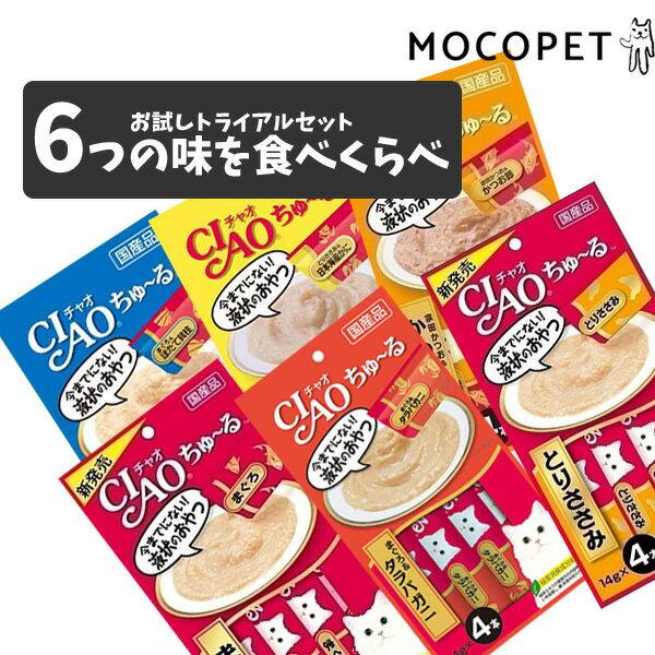 【食べ比べ6個セット】チャオ ちゅーる 成猫 おやつ / ちゃおちゅーる CIAO ちゅーる いなばペットフード チャオチュール #stw-148724