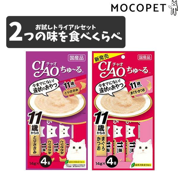 【食べ比べ2個セット】チャオ ちゅーる 高齢猫 11歳おやつ / ちゃおちゅーる CIAO ちゅ~る いなばペットフード チャオチュール #stw-148725