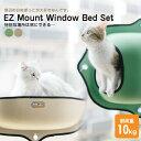 『安心の正規品』【SET】イージーマウントウィンドウベッド&ポッド[EZ Mount window Bed & Pod]/猫 ベッド タン(ベージュ) グリーン...