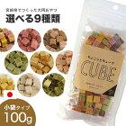 【便利な小さいサイズ】宮崎県でつくったおやつちょこっとキューブ100g国産犬用野菜ササミミルク