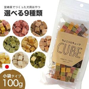 【便利な小さいサイズ】宮崎県でつくったおやつ ちょこっとキューブ 100g / ジッパー付き袋 国産 / 野菜 ササミ ヤギミルク ほうれん草 ビーフ さつまいも まぐろ カテキンミルク / 柔らか 子