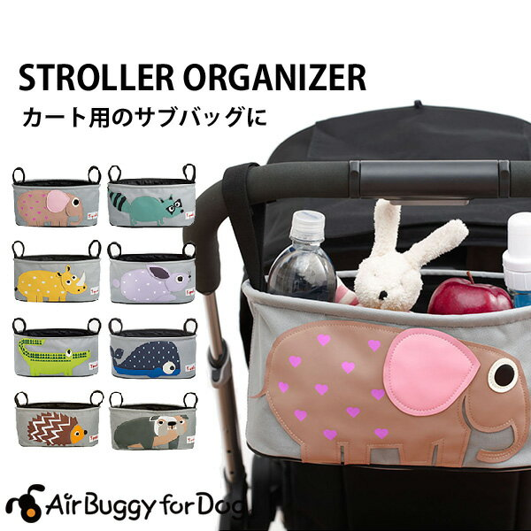 【選べる全8色】[エアバギーフォードッグ]AirBuggy for Dog ストローラーオーガナイザー 3sprouts[スリースプラウツ]コラボモデル [Air Buggy用アクセサリー] /エアバギー用バッグ かばん ベビーカー