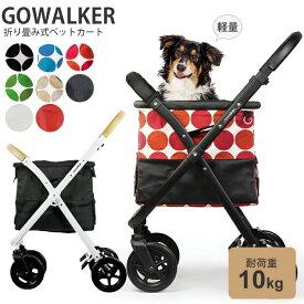 [ゴーウォーカー]gowalker 2WAY ショッピングキャリーバッグ セット(本体フレーム+キャリーバッグ) / ショッピングカート マルチカート おしゃれ 大容量 軽量 買い物 トートバッグ キャリーケース かご 折りたたみ