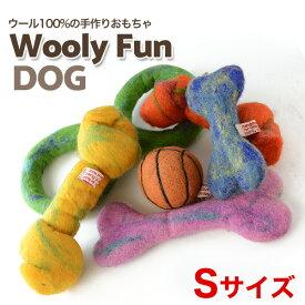 【7/26まで!マラソンSALE開催中☆】[ウーリーファン]Wooly Fun!! Sサイズ 100%ウールでできたおもちゃ / 羊毛100% 犬用 コスゲ ハンドメイド 手作り 化学物質不使用の天然着色料で安全 ひとつひとつ手作り
