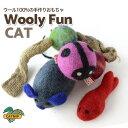 【あす楽】[ウーリーファン]Wooly Fun!! 100%ウールでできた おもちゃ 猫用 コスゲ キャットニップ付き / 羊毛100% 猫用 コスゲ ハンドメイド 手作り 化学物質不使用の天然着色料で安全 ひとつひとつ手作り