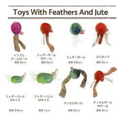 [ウーリーファン]WoolyFun!!100%ウールでできたおもちゃ猫用コスゲキャットニップ付きハンドメイド