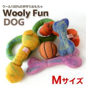 【7/26まで!マラソンSALE開催中☆】【あす楽】[ウーリーファン]Wooly Fun!! Mサイズ 100%ウールでできたおもちゃ / 羊毛100% 犬用 コスゲ ハンドメイド 手作り 化学物質不使用の天然着色料で安全 ひとつひとつ手作り