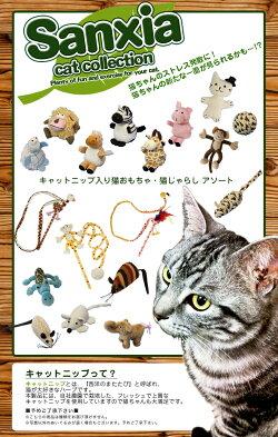ネコのおもちゃ・猫じゃらし1個アソート#w-139981-00-00
