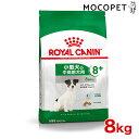 最大350円offクーポン☆ロイヤルカナン ミニ アダルト8+ 小型犬のエネルギー供給に最適な8歳以上の高齢犬用 8kg / 安心の正規品 / [ROYAL CANIN SHN 犬用ドライ] JAN: