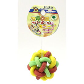ドギーマン DOGgyMan マカロニラバーボール S (犬用品 おもちゃ・ラテックス・ゴム系) #w-100201-02-00