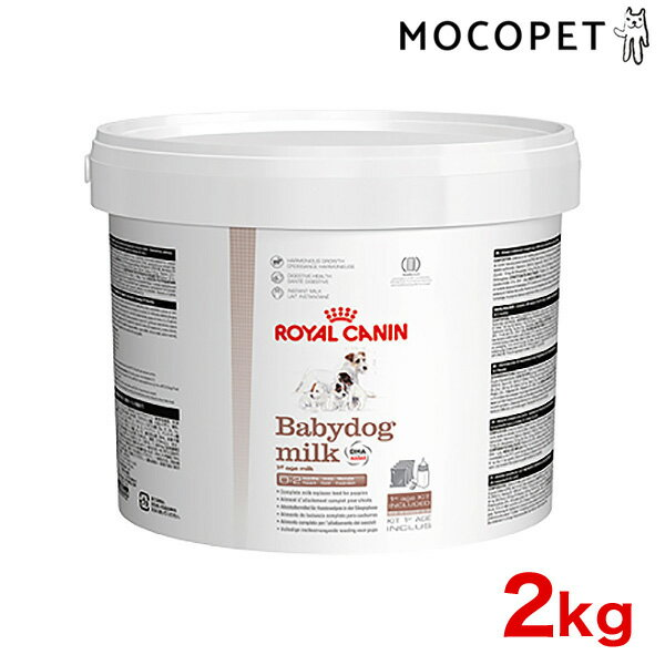 ロイヤルカナン ベビードッグミルク 誕生から生後5週齢まで 2kg 犬用ミルク / 安心の正規品 / [ROYAL CANIN CHN 犬用ドライ] JAN:3182550768658 #w-100753