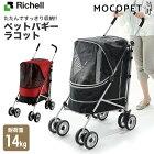 [リッチェル]Richell犬・猫用キャリーカートペットバギーラコットブラック