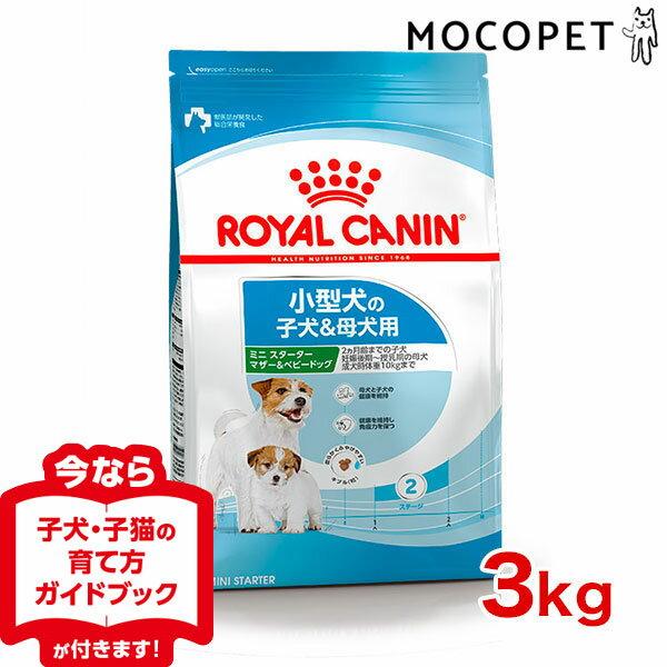 【あす楽】ロイヤルカナン ミニ スターター マザー&ベビードッグ 3kg / 安心の正規品 / [ROYAL CANIN SHN 犬用ドライ] JAN:3182550778671 #w-1001679