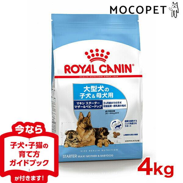 【あす楽】ロイヤルカナン マキシ スターター マザー&ベビードッグ 4kg / 安心の正規品 / [ROYAL CANIN SHN 犬用ドライ] JAN:3182550778770 #w-1001682
