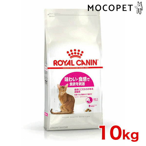 【あす楽】ロイヤルカナン エクシジェント35/30 味わい・食感で選ぶ 1歳〜7歳までの成猫用 10kg / 安心の正規品 / [ROYAL CANIN FHN 猫用ドライ] 3182550721660 #w-1001922【RC_DRY】