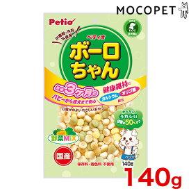 [ペティオ]Petio 体にうれしい ボーロちゃん 野菜Mix 140g #w-101391-00-00